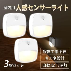 人感センサーライト 室内 屋外 電池式 led 照明 玄関 防災 グッズ 3個セット クローゼットライト LEDライト 屋内 廊下 寝室 小型 自動点灯 adlibitum
