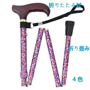 杖 おしゃれ リバティプリントを纏った美しく、優しい折りたたみ杖 折りたたみ 杖 おしゃれ 軽量 軽い 女性 adlibitum