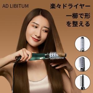 3in1ヒートブラシ カールアイロン ヘアアイロン カール 巻き髪 内巻き 外巻 ストレートブラシ ヘアードライヤー ストレートアイロン 温度調節 火傷防止 恒温保護|adlibitum