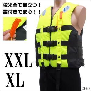 ライフジャケット SOSホイッスル笛付き フローティングベスト XL XXL サイズ 蛍光イエロー adlibitum