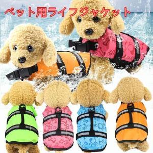 犬用ライフジャケット 水着 タンクトップ ペット用品 おしゃれ 犬 猫 犬用 猫用 オレンジ ブルー グリーン ピンク adlibitum