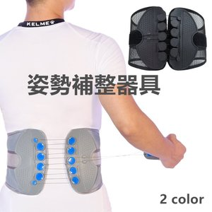 姿勢補正器具 骨盤整隊|adlibitum