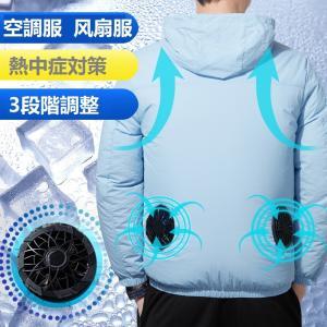 空調ウェア 空調服 空調ジャケット 長袖 エアコンジャケット 男女兼用 温度3段階調整 熱中症対策 紫外線対策 USBファン 釣り ゴルフ 作業服 adlibitum