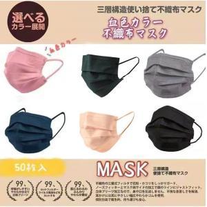 マスク 50枚 不織布マスク  アースカラー  使い捨て 耳に優しい平ゴム使用、 ウイル ス ,ハウスダスト,花粉|adlibitum