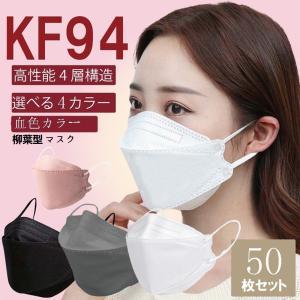 KF94マスク 50枚セット 血色カラー 不織布マスク 韓国規格 グレーマスク ブラックマスク 不織布4層フィルター メガネが曇りにくい 口紅が付きにくい 送料無料|adlibitum