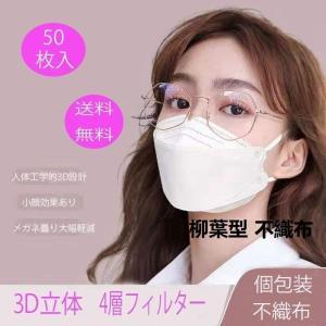 マスク KF94 白 黒 3D 立体 柳葉型 4層構造 平ゴム 50枚入 10個包装 メガネが曇りにくい 不織布 感染予防 韓国風 男女兼用 KF94マスク|adlibitum