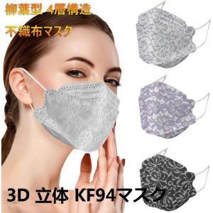 KF94マスク 3D 立体 マスク 柳葉型 おしゃれ レース柄 白 黒 50枚入 4層構造 10個包装 小包装 メガネが曇りにくい 感染予防 韓国風 女性 不織布マスク|adlibitum