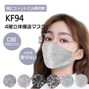 KF94マスク 3D 立体 マスク 柳葉型 おしゃれ レース柄 白 黒 30枚 50枚入 4層構造 10個包装 小包装 メガネが曇りにくい 感染予防 韓国風 女性 不織布マスク|adlibitum