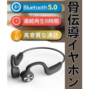 骨伝導イヤホン Bluetooth 5.0 ブルートゥースヘッドホン ワイヤレスマイク 自転車スポーツ 高音質無線通話 耳をふさがない 耳掛け式 E9 adlibitum