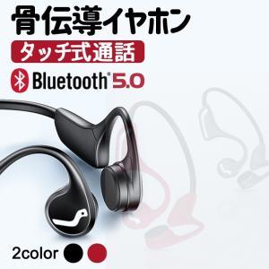 骨伝導イヤホン Bluetooth 5.0 ワイヤレスブルートゥースヘッドホン マイク自転車スポーツ無線通話 耳をふさがない ハンズフリー H9 adlibitum