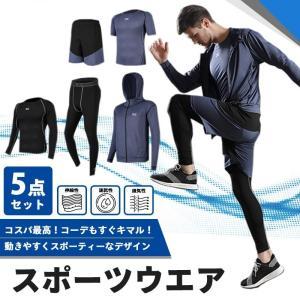 ランニングウェア トレーニングウェア スポーツウェア メンズ セット 上下 コンプレッションウェア adlibitum