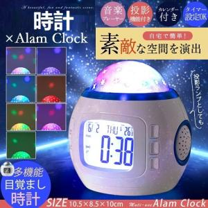 目覚まし時計 大音量 光 起きれる LED スター柄 投影ランプ 置き時計 デジタル アラーム 温度計 ナイトライト 子供|adlibitum