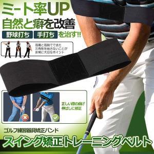 ゴルフ スイング 練習 トレーニングベルト 器具 ゴルフ バンド 矯正 バンド ゴルフ れんしゅう器具 矯正 ベルト adlibitum