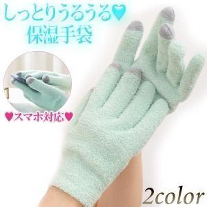 保湿手袋 ハンドケア ジェルグローブ ジェル手袋 スマホ対応 ささくれ あかぎれ 水仕事 おやすみ用 カサカサ肌 肌荒れ 角質ケア 送料無料 メール便|adlibitum