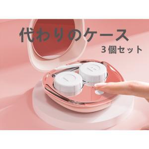 コンタクト洗浄機 電動 自動 洗浄 超音波洗浄器 コンタクトレンズ  コンタクトを入れるケース  代わりのケース 3個セット|adlibitum