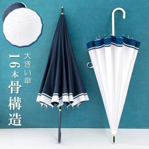 傘 レディース 長傘 ラッピング 晴雨兼用 日傘 ジャンプ傘なし 16本骨 贈り物 プレゼント|adlibitum