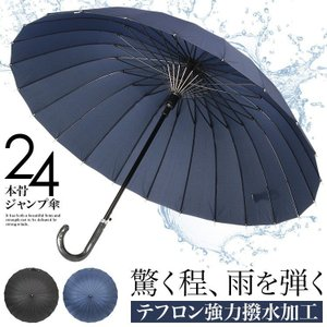 傘 メンズ 24本骨 ワンタッチ テフロン撥水 ジャンプ式 60cm 傘 長傘 雨傘 ロング|adlibitum