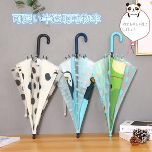傘 キッズ 可愛い 動物 半透明 雨傘 子供用 長傘 通学 雨具 軽量 小学生 中学生 カサ おしゃれ|adlibitum