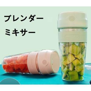 ブレンダー ミキサー ス 小型 ジューサー 離乳食 ミニブレンダー ジュース|adlibitum