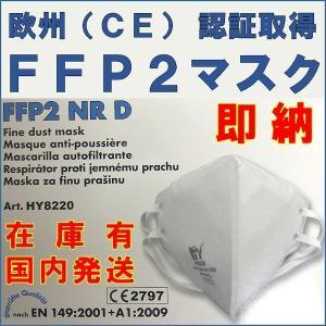 FFP2欧州規格マスク・20枚セット・医療用・欧州では電車に乗る際にFFP2マスク着用を義務付けている国があります。|adm-store