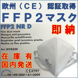 FFP2欧州規格マスク・140枚セット・医療用・欧州では電車に乗る際にFFP2マスク着用を義務付けている国があります。|adm-store
