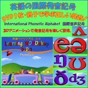 DVD新商品英語国際発音1巻|adm-store