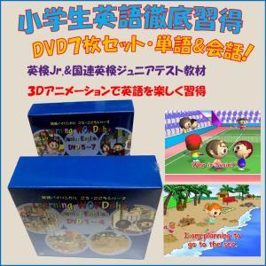 DVD新商品小学生英語徹底習得7巻セット|adm-store