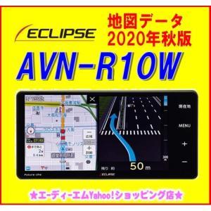 【在庫あり即納】新地図データ2020年秋版 デンソーテン カーナビ ECLIPSE Rシリーズ AVN-R10W 7型ワイドの画像