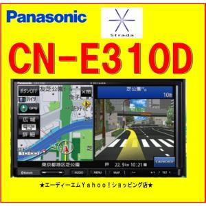パナソニック ストラーダ   品番:CN-E310D  8GB SSDカーナビ  地デジ(ワンセグ)...