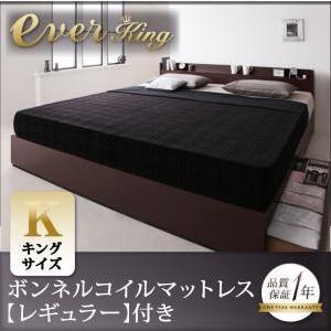 棚・コンセント付収納ベッド【EverKing】エヴァーキング 【ボンネルコイルマットレス:レギュラー...