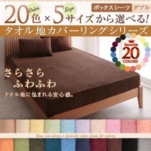 20色から選べるタオル地カバーリングシリーズ ボックスシーツ ダブルの写真