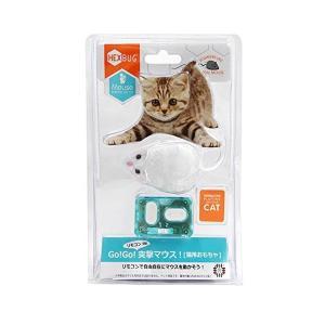 ヘックスバグ Mouse IR 猫用 おもちゃ Go!Go! リモコン de 突撃マウス|adnext