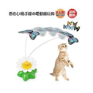 MEWTOGO- 電動 猫じゃらし 飛ぶ蝶 猫用 一人遊び ストレス解消用 運動不足解消 ペットおもちゃ|adnext