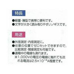 シンワ測定 デジタルノギス プラスチック製 プラコ 10cm 19872|adnext