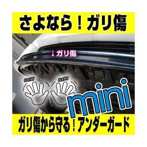 アンダーガード mini ブラック 汎用品 ガリ傷から守る 定番のガリ傷防止 車種問わず装着可能 エアロパーツ 純正バンパー 下端部を傷から守ります|adnext