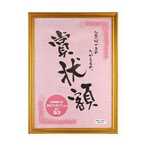 ヤマダ 額縁 賞状額 B3 金消 KY359-4-8 adnext
