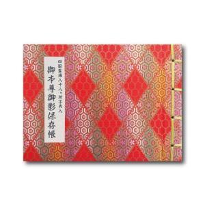御影帳 四国霊場八十八ヶ所 カラー写真入 赤色|adnext