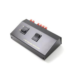 Wuernine 1入力-2出力 スピーカーセレクター アンプ スピーカセレクタ 切替器 切り替え用 スプリッター スイッチャー adnext