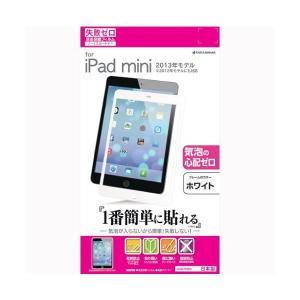 ラスタバナナ 失敗ゼロフィルム WH iPad mini Retina|adnext