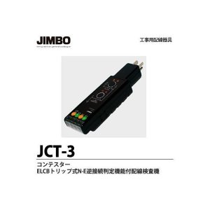 【JIMBO】工事用配線器具 コンテスター ELCBトリップ式N-E逆接続判定機能付配線検査器 JCT-3 adnext