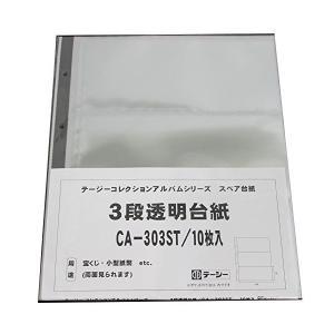 テージー コレクションアルバムスペア 宝くじ他  CA-303ST|adnext