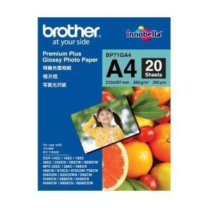 ブラザー工業 写真光沢紙 A4 20枚 BP71GA4|adnext