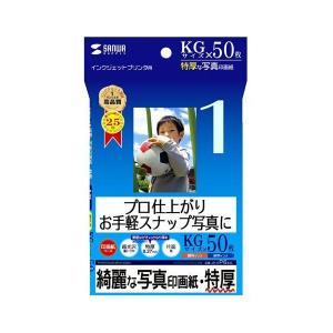 サンワサプライ 写真用紙 JP-EP6KG インクジェット写真印画紙・特厚|adnext
