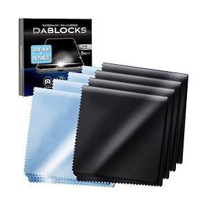 DABLOCKS クリーニングクロス マイクロファイバー メガネ拭き 液晶画面やカメラレンズにも 2...