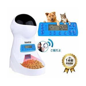【改良品・制御ボードも日本語 コードカバー付き】Iseebiz 自動給餌器 猫 犬 自動餌やり機 自動給餌機 4kg adnext