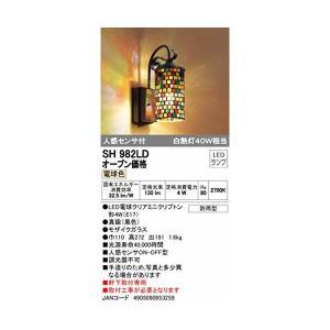 オーデリック ポーチライト 人感センサー付 【白熱灯40W相当】 電球色 (取付工事必要) SH98...