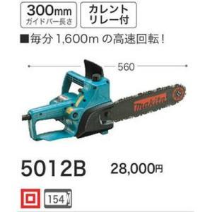 マキタ電動工具  300ミリ チェンソー  5012B|ado-gu
