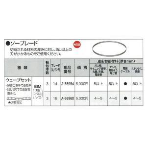 マキタ ソーブレード835X13X0.5 18山 3枚入り A-56960|ado-gu