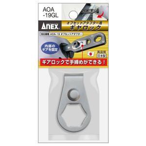 アネックス AOA-19用ギヤロック AOA-19GL ado-gu