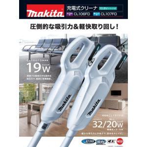 マキタ 充電式クリーナ CL107FDSHW(バッテリー・充電器付) 紙パック式/ ワンタッチスイッチ|ado-gu